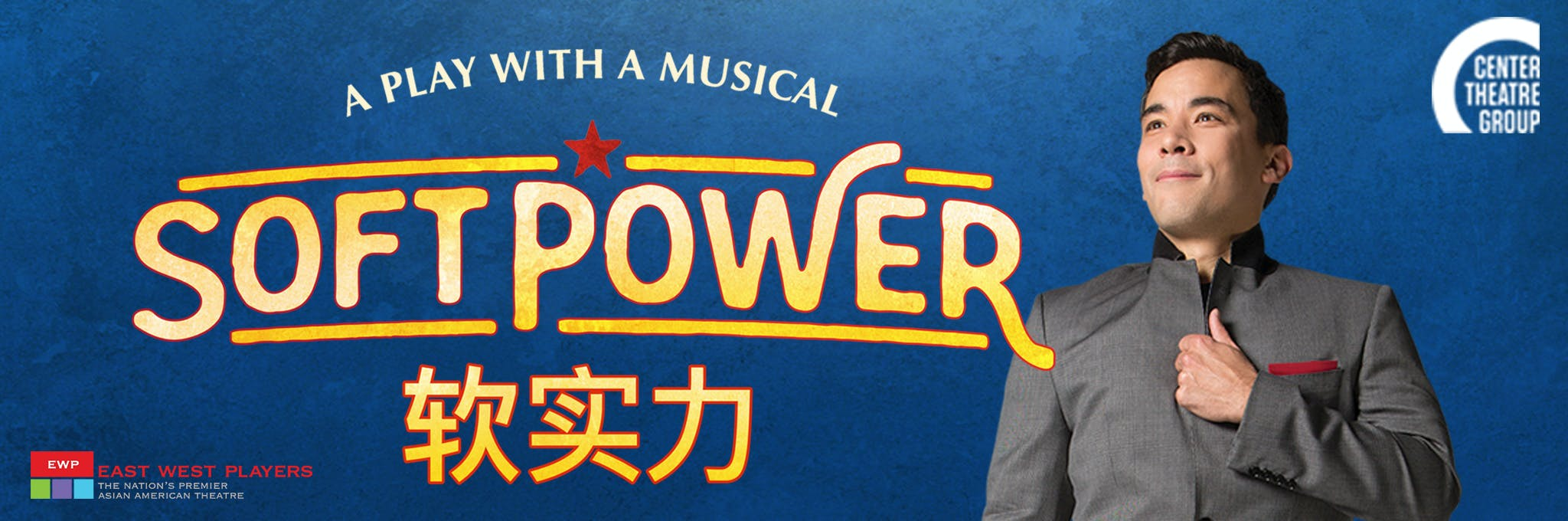 Soft Power Logo